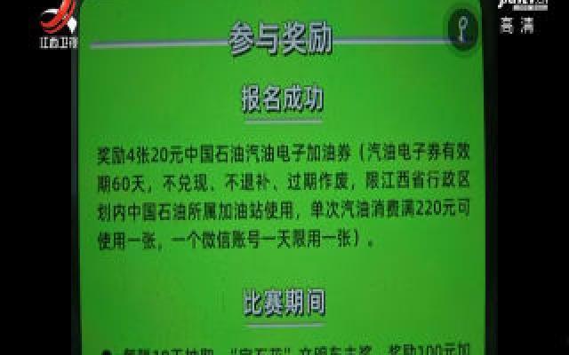 """""""寻找江西文明车主""""活动启动"""
