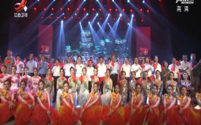 江西统一战线庆祝新中国成立70周年文艺汇演举行