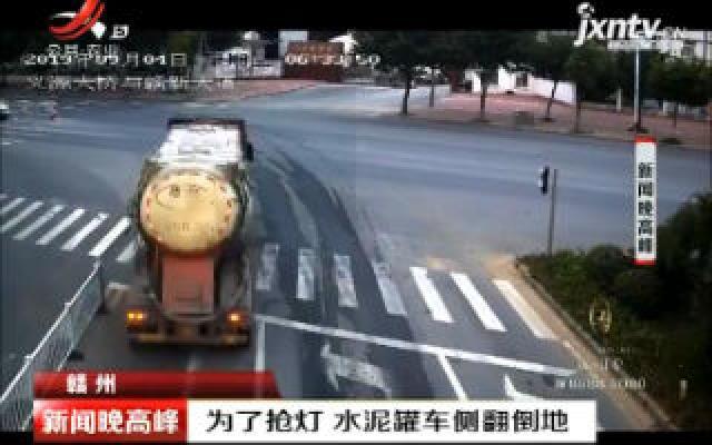 赣州:为了抢灯 水泥罐车侧翻倒地