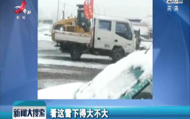 大兴安岭降雪 积雪达5厘米
