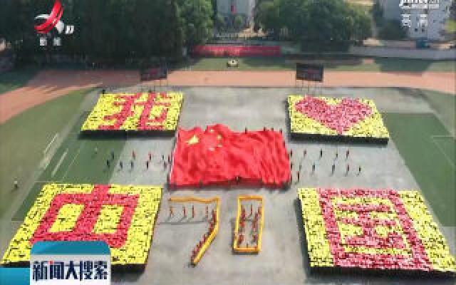 【青春告白祖国】华东交通大学:传递巨幅国旗