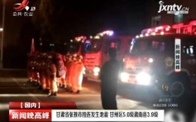 甘肃省张掖市接连发生地震 甘州区5.0级肃南县3.9级