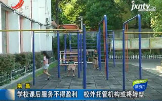 """南昌:破解""""三点半""""难题 部分中小学已开展课后托管服务"""