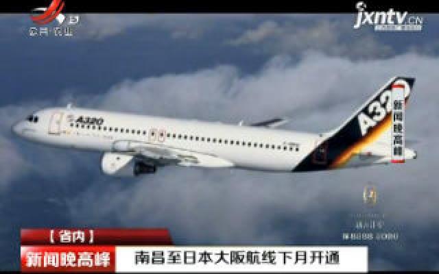 南昌至日本大阪航线10月开通