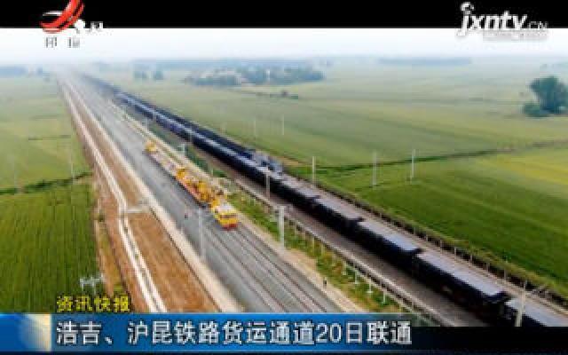 浩吉 沪昆铁路货运通道9月20日联通