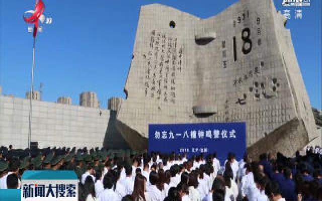 辽宁沈阳:中国在警钟声中纪念抗战起点