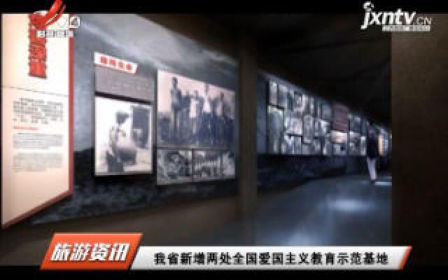江西省新增两处全国爱国主义教育示范基地