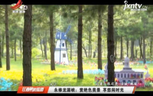 九江永修龙源峡:赏绝色美景 享悠闲时光