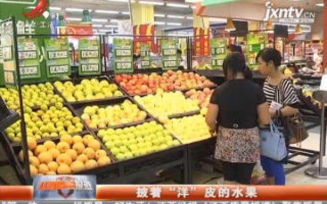 """南昌:披着""""洋""""皮的水果"""