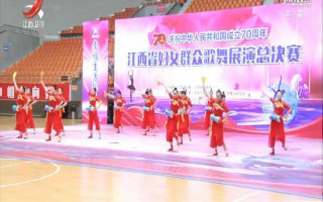 全省妇女群众歌舞展演大赛总决赛在新余市举行