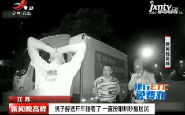 江苏:男子醉酒开车睡着了 一直按喇叭吵醒居民