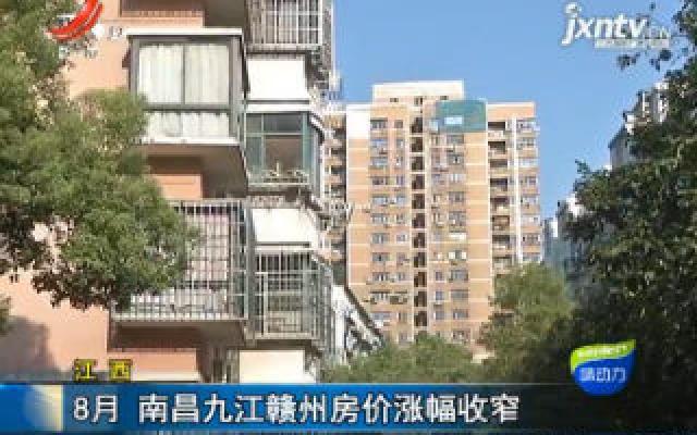 江西:8月 南昌九江赣州房价涨幅收窄