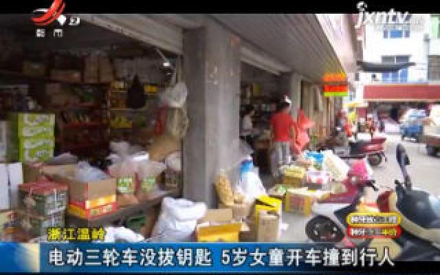 浙江温岭:电动三轮车没拔钥匙 5岁女童开车撞到行人