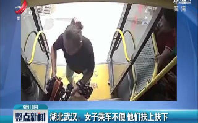 湖北武汉:女子乘车不便 他们扶上扶下