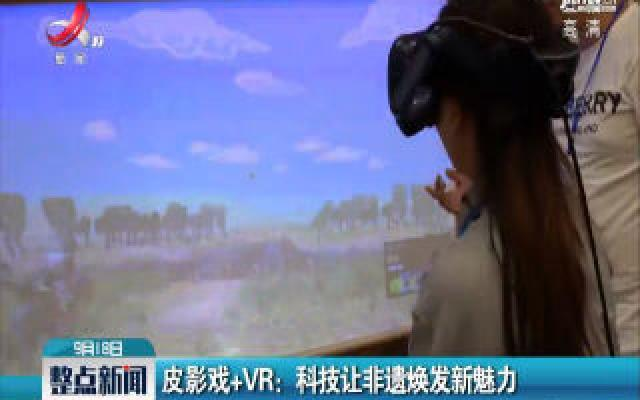 广西南宁·皮影戏+VR:科技让非遗焕发新魅力