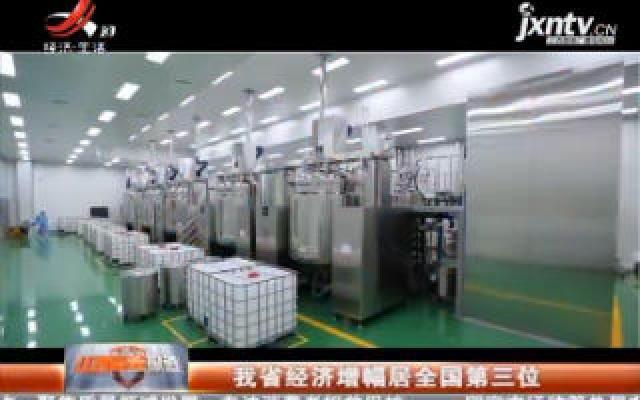 江西省经济增幅居全国第三位
