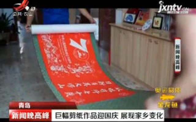 青岛:巨幅剪纸作品迎国庆 展现家乡变化