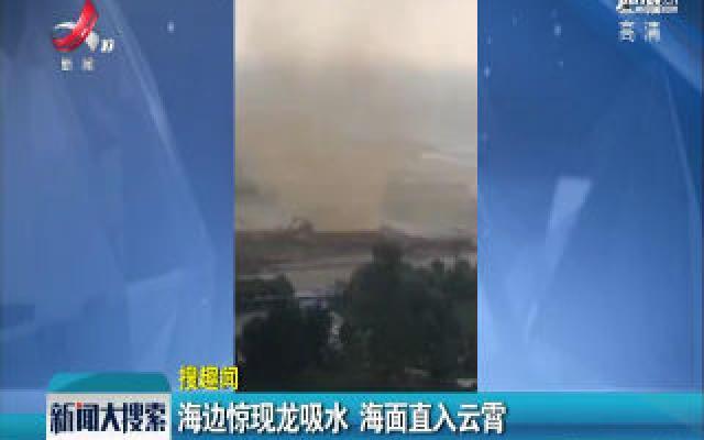 广西北海:海边惊现龙吸水 海面直入云霄