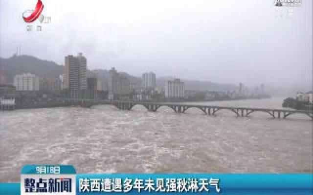 陕西遭遇多年未见强秋淋天气