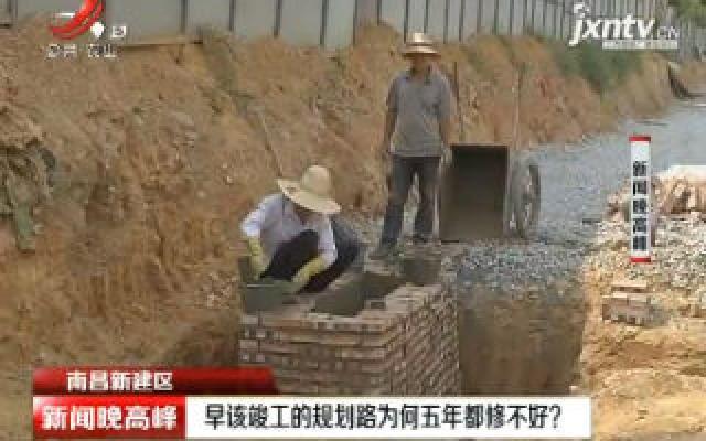 南昌新建区:早该竣工的规划路为何五年都修不好?