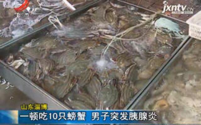 山东淄博:一顿吃10只螃蟹 男子突发胰腺炎