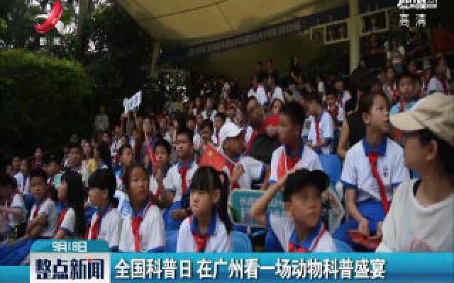 全国科普日 在广州看一场动物科普盛宴