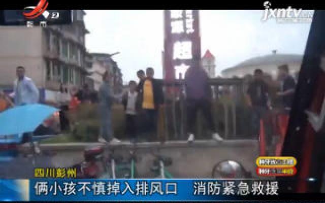 四川彭州:俩小孩不慎掉入排风口 消防紧急救援