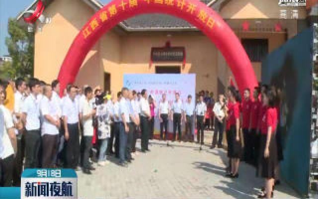 """江西省在瑞金开展""""中国统计开放日""""活动"""