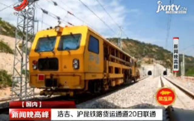 浩吉、沪昆铁路货运通道20日联通