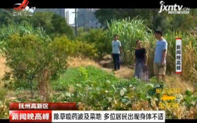 抚州高新区:除草喷药波及菜地 多位居民出现身体不适