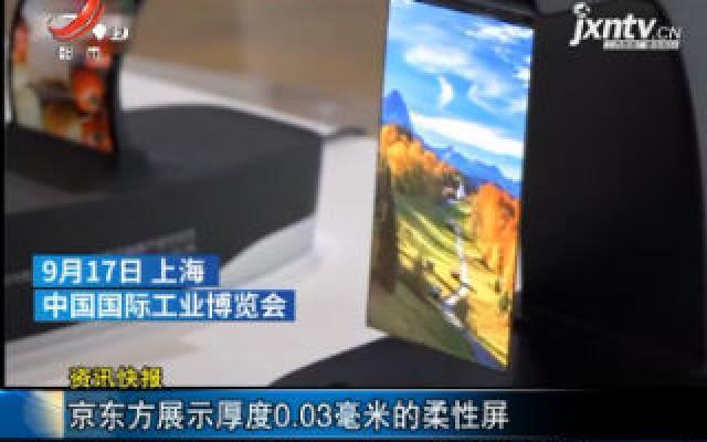 京东方展示厚度0.03毫米的柔性屏