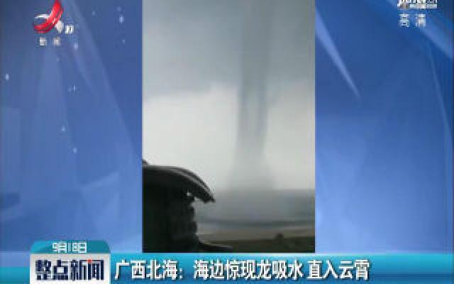 广西北海:海边惊现龙吸水 直入云霄