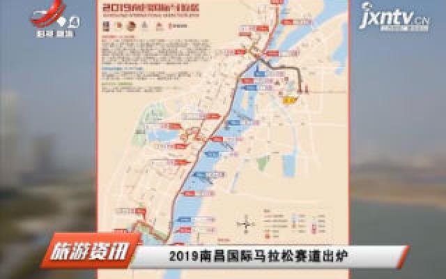 2019南昌国际马拉松赛道出炉