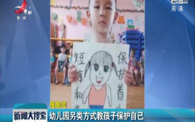 山东青岛:幼儿园另类方式教孩子保护自己