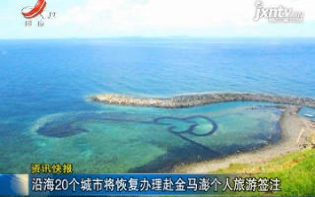 沿海20个城市将恢复办理赴金马澎个人旅游签注