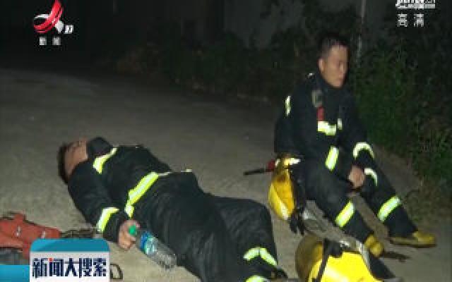 都昌:连续转战两处火场 战士累极席地休息