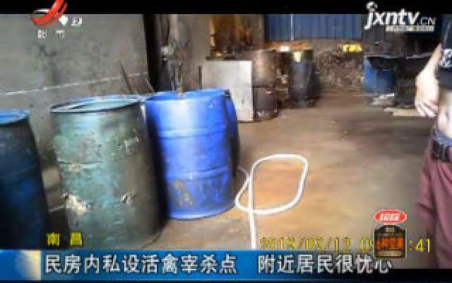 南昌:民房内私设活禽宰杀点 附近居民很忧心