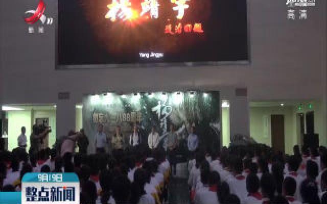 电影《杨靖宇》全国院线上映 讲述东北抗联的壮烈故事