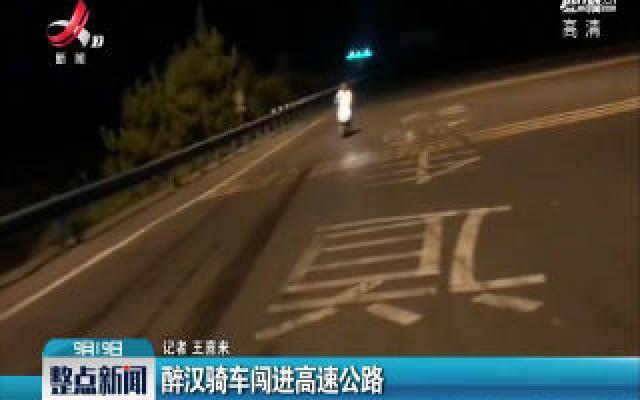 昌铜高速:醉汉骑车闯进高速公路