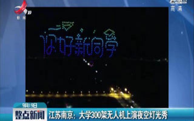 江苏南京:大学300架无人机上演夜空灯光秀