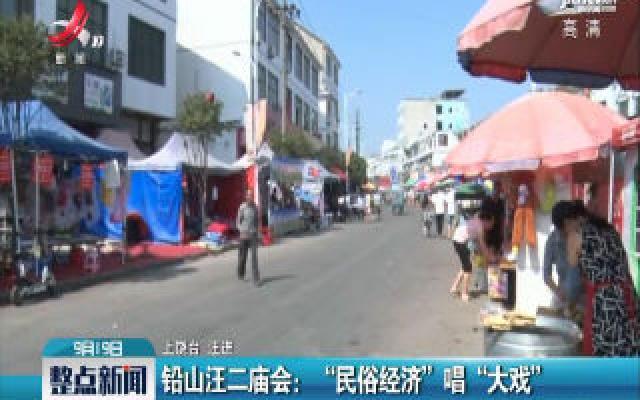 """铅山汪二庙会:""""民俗经济""""唱""""大戏"""""""