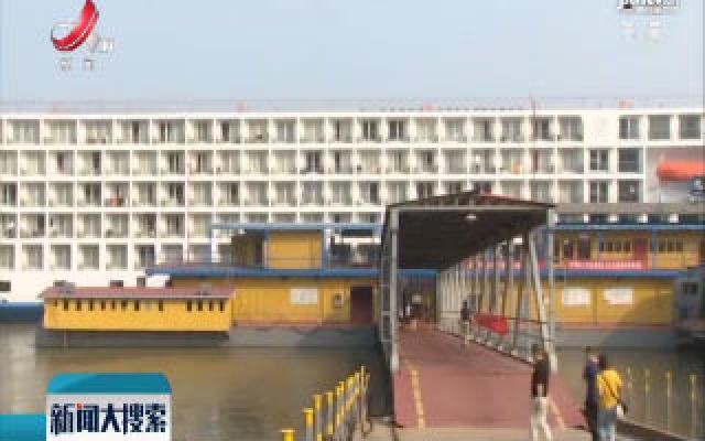 长江最大 最豪华游轮首航造访九江