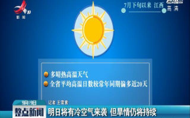 江西:9月20日将有冷空气来袭 但旱情仍将持续