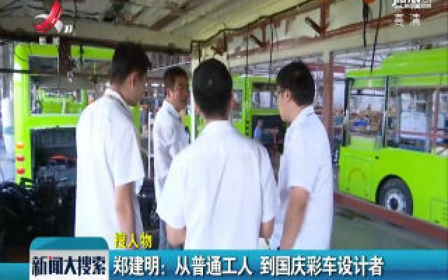 上饶·郑建明:从普通工人 到国庆彩车设计者