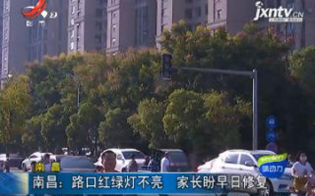 南昌:路口红绿灯不亮 家长盼早日修复