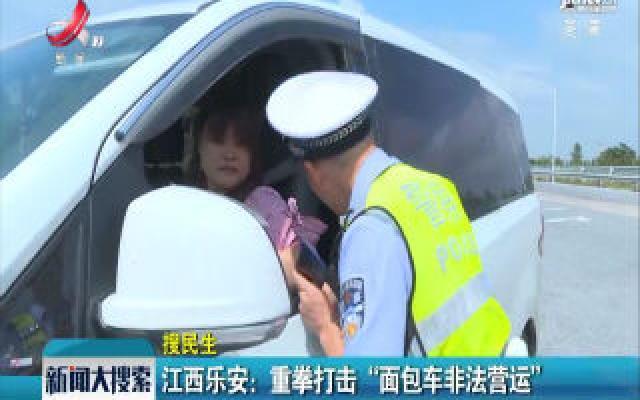 """江西乐安:重拳打击""""面包车非法营运"""""""