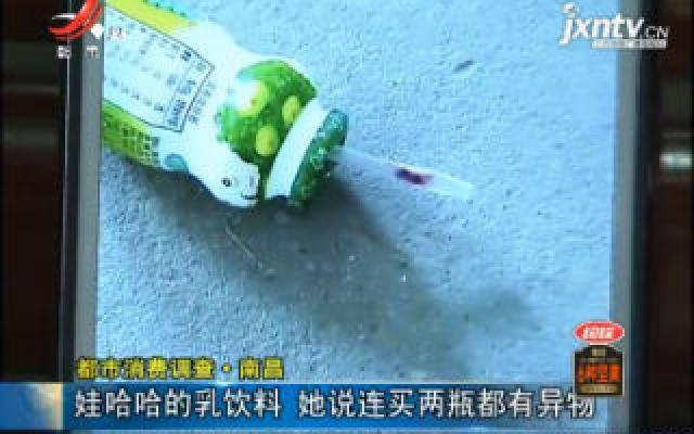 【都市消费调查】南昌:娃哈哈的乳饮料 她说连买两瓶都有异物