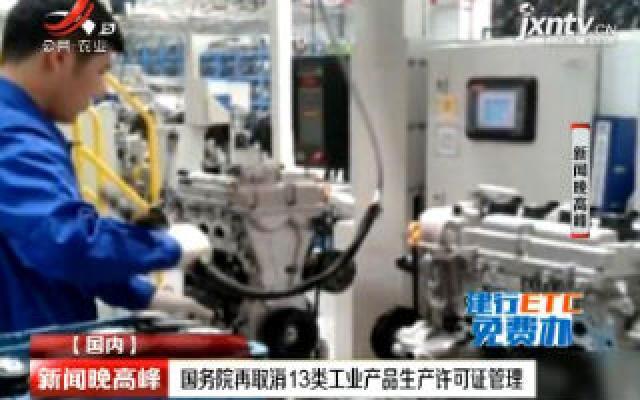 国务院再取消13类工业产品生产许可证管理