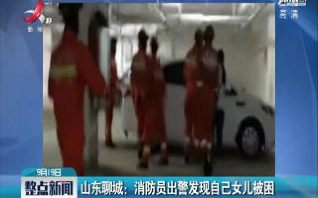 山东聊城:消防员出警发现自己女儿被困