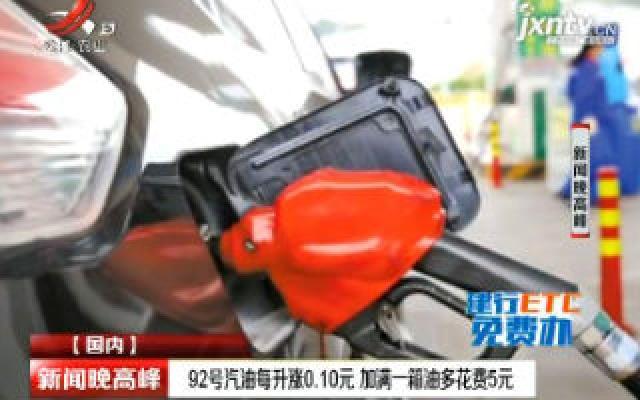 92号汽油每升涨0.10元 加满一箱油多花费5元